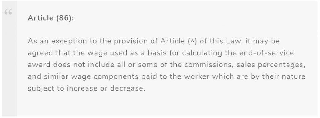 Article 86 as per Saudi Labor Law