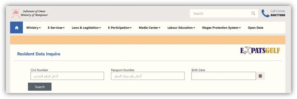 Check status of your Oman Civil ID card