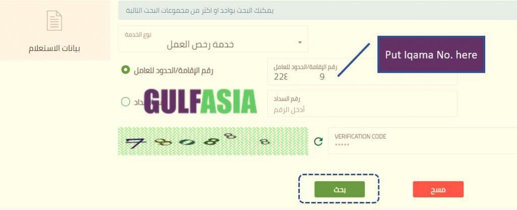 Go to MOL and select خدمة رخص العمل
