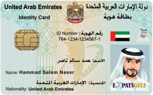 Sample of an Emirates ID Card
