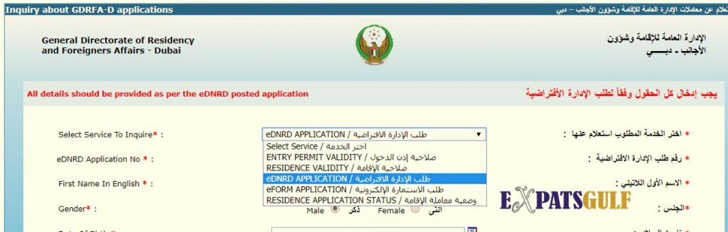 You will see 5 services. Select by application