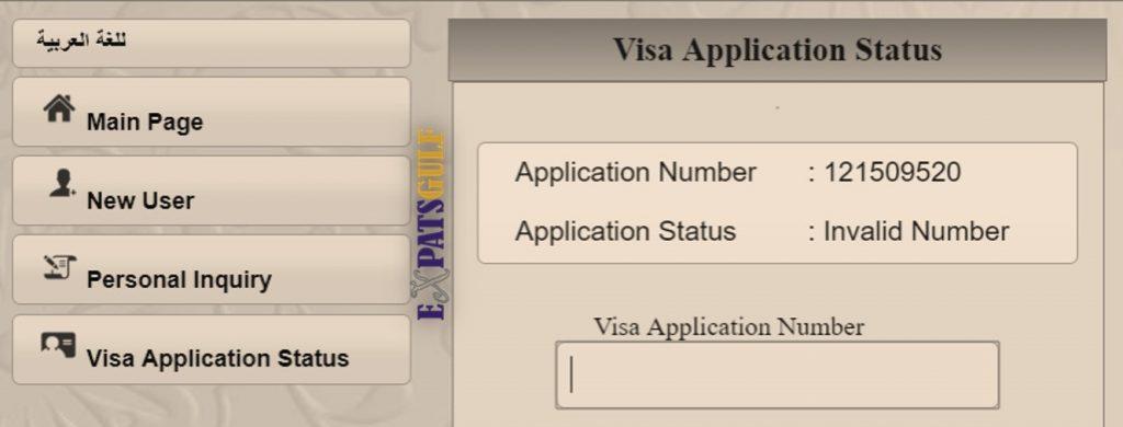 Fake visa Kuwait MOI