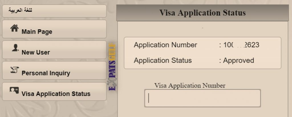 MOI Kuwait Enter the Application Number