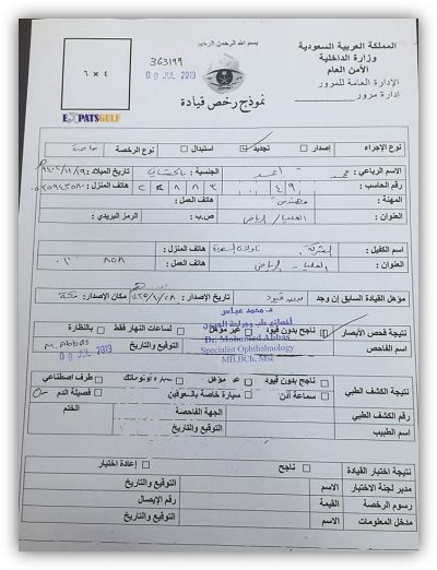 Murror form for Driving License Renewal for Medical test